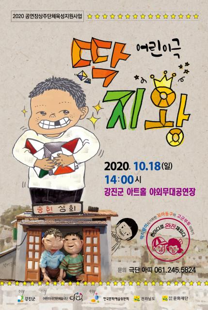 극단 아띠의 어린이극 딱지왕 포스터