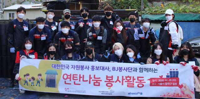 10월 28일 서울특별시 동작구 일원에서 진행된 사랑의 연탄나눔 봉사활동