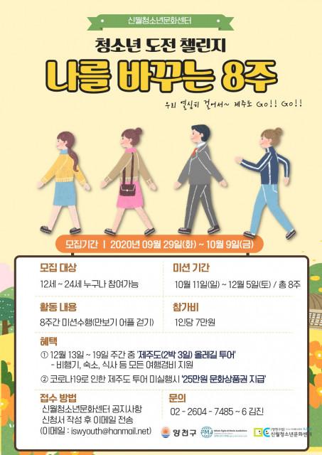 양천구립신월청소년문화센터의 청소년 도전 챌린지 '나를 바꾸는 8주' 모집 안내 포스터