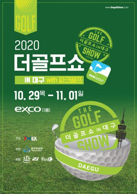 2020 더골프쇼 in 대구 with 파크골프 포스터