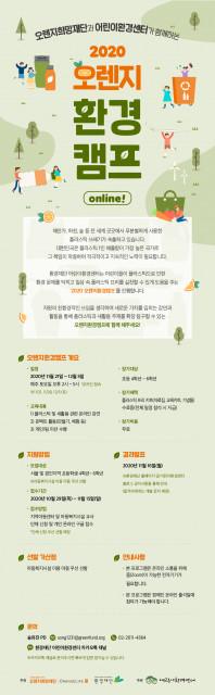 '2020 오렌지환경캠프 ONLINE!' 모집 포스터