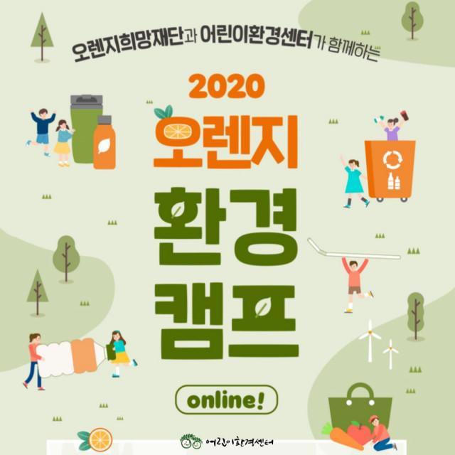 '2020 오렌지환경캠프 ONLINE!'