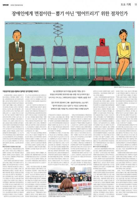 장애인먼저실천운동본부가 발표한 7월 '이달의 좋은 기사' 선정 기사