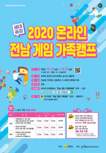 '2020 온라인 전남 게임 가족캠프' 포스터