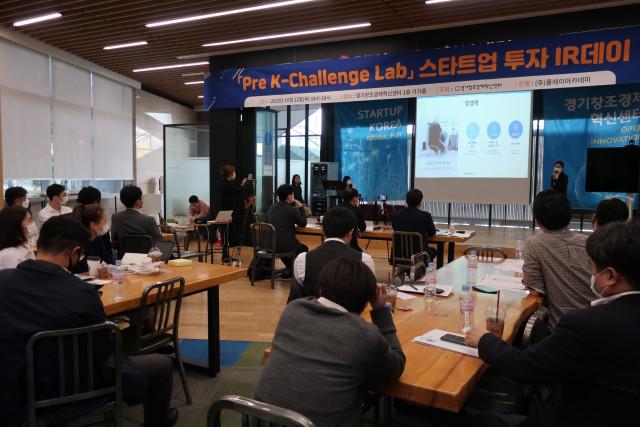 Pre K-Challenge Lab 스타트업 투자 IR데이 참가자 발표 모습