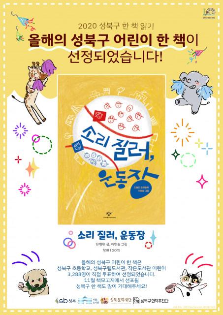 성북구 어린이 한 책, 공식 홍보물