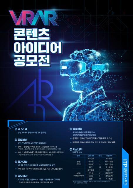 인천 VR·AR 콘텐츠 아이디어 공모전 포스터