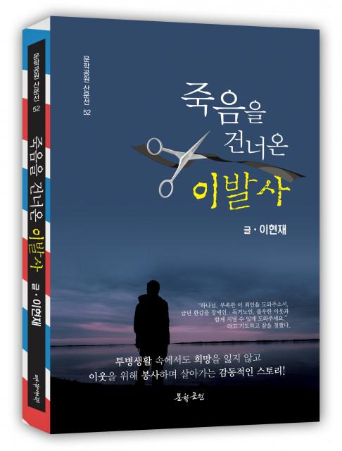이현재 수필집 '죽음을 건너온 이발사' 표지, 240페이지, 정가 1만5000원