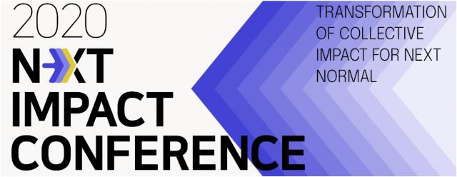 2020 넥스트 임팩트 컨퍼런스