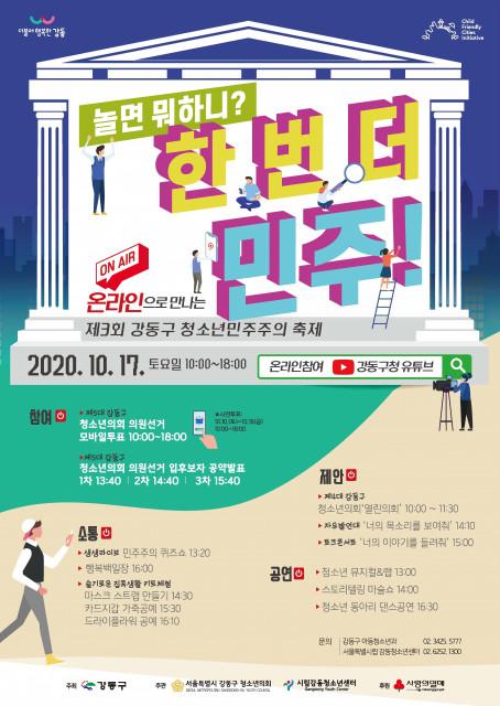 강동구 청소년 민주주의 축제 포스터