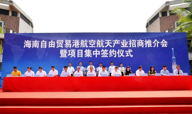 하이난 자유무역지구 항공우주산업 투자 계약 서명식