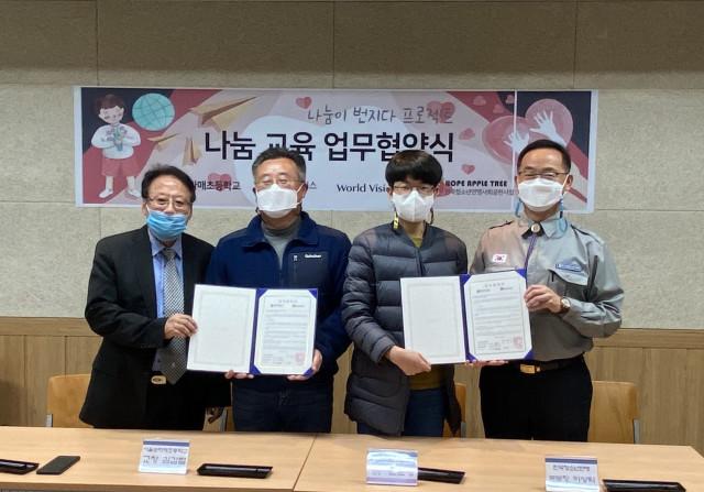 한국청소년연맹-서울보라매초등학교의 희망사과나무 나눔교육협력학교 업무협약식