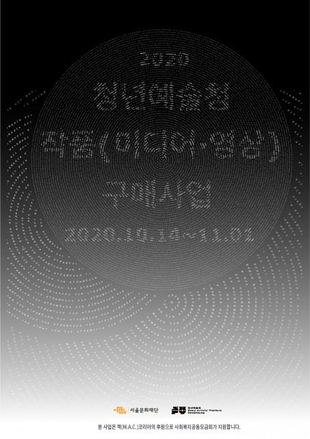서울문화재단 2020년 청년예술청 작품구매사업 포스터