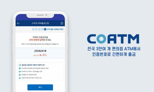 쿠콘의 COATM API를 이용하면 전국 3만여갸 편의점 ATM에서 현금을 손쉽게 출금할 수 있다