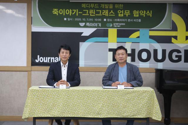 왼쪽부터 죽이야기 임영서 대표와 그린그래스 신승호 대표가 서울 중구 죽이야기 본사에서 업무협약을 체결하고 있다