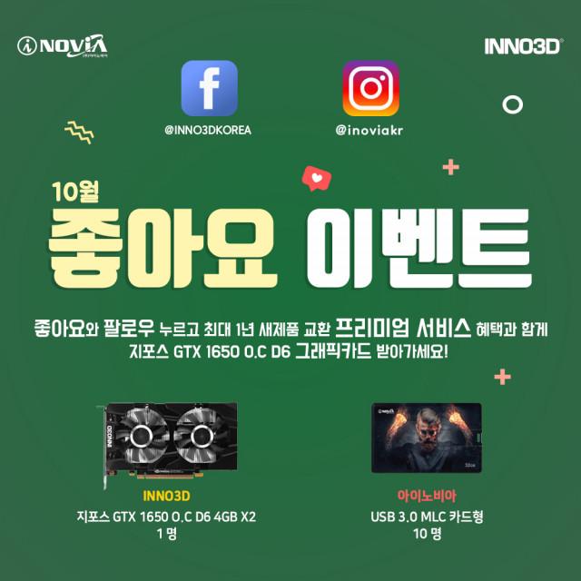 아이노비아에서 단독 진행하는 10월 SNS 팔로우 이벤트