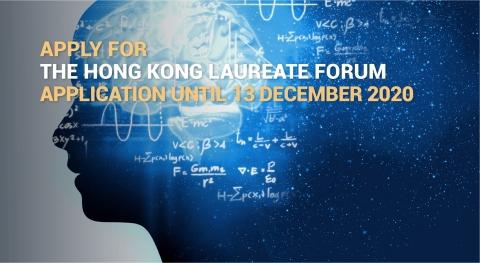 홍콩 수상자 포럼이 2020년 9월 14일부터 12월 13일까지 참가자를 공개 모집한다