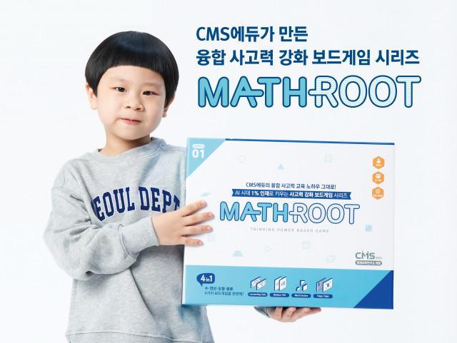 씨엠에스에듀가 선보이는 사고력 강화 보드게임 MATHROOT