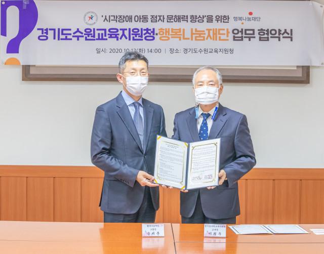 행복나눔재단-경기도 수원교육지원청이 MOU 체결 후 기념 촬영을 하고 있다