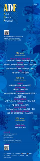 '2020 아시아 무용 축전' ADF 웹 배너
