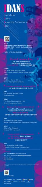 '2020 아시아 무용 축전' IDANS 웹 배너
