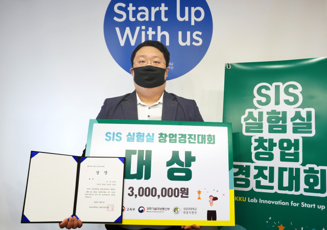 Choi Eun-hong CEO of Myren at the Awards ceremony of the SIS Laboratory Startup Competition hosted b...