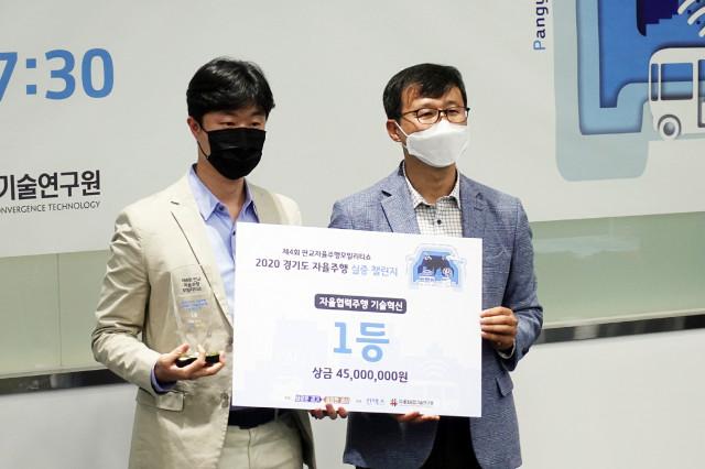 제1회 경기도자율주행 실증챌린지 시상식