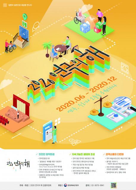 '2020 연극의 해' 포스터