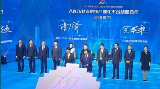 '2020년 동북아(한중)혁신포럼 및 프로젝트 IR 로드쇼' 개회식
