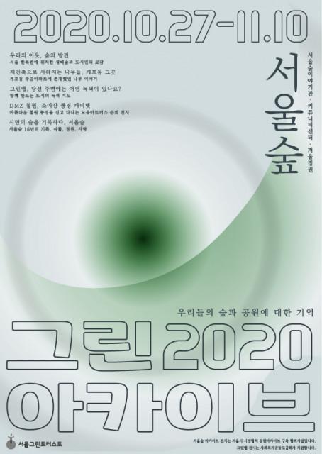 그린 아카이브 2020 포스터