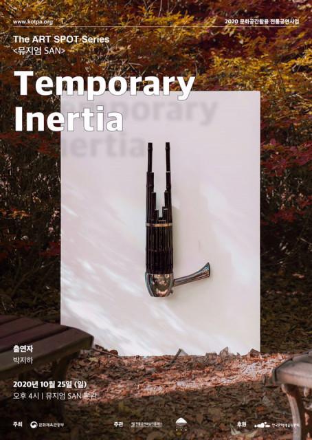 2020 디 아트 스팟 시리즈 'Temporary Inertia' 포스터