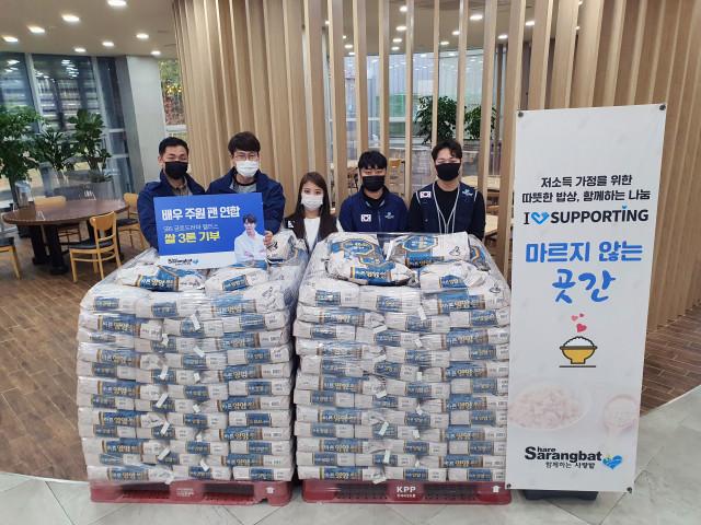 배우 주원 팬 연합이 코로나19 취약계층을 위한 쌀 3톤을 기부했다