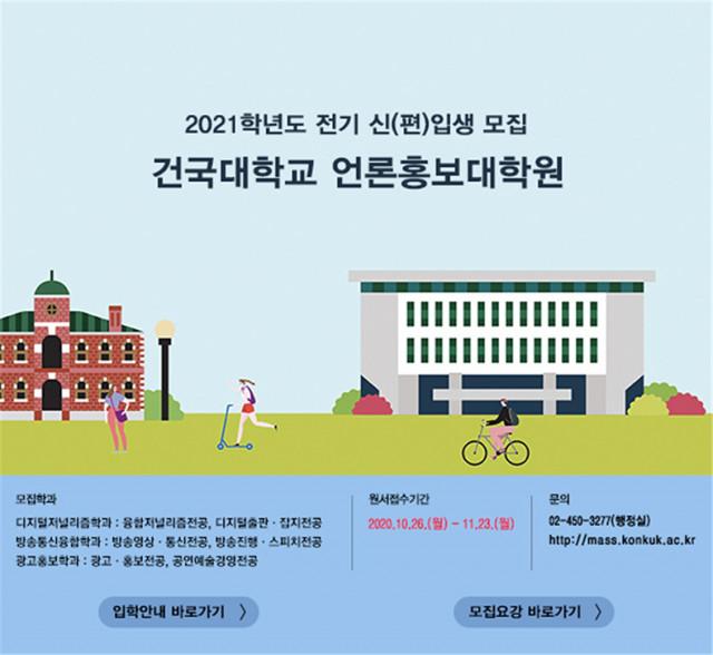 건국대 언론홍보대학원이 2021전기 신입생을 모집한다