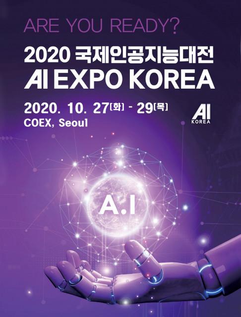 제3회 국제인공지능대전 포스터
