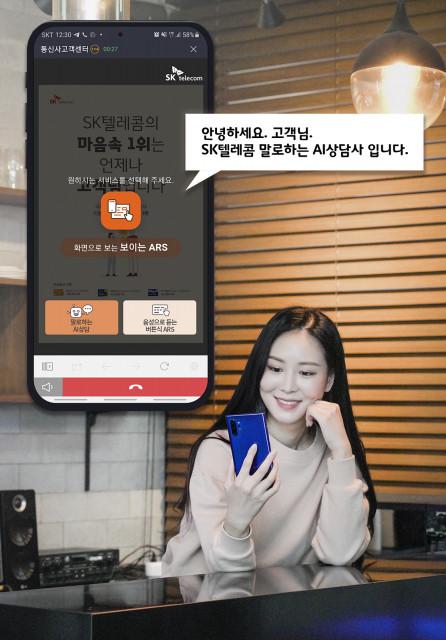 SK텔레콤, 말로 하는 AI 상담 서비스 '보이스봇' 업계 첫 선