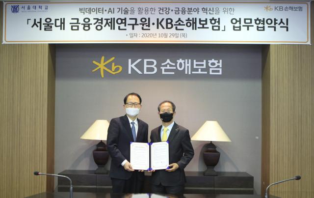 KB손해보험이 서울대학교 금융경제연구원과 MOU를 체결했다