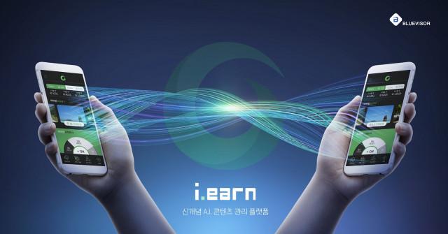 블루바이저가 출시한 인공지능 콘텐츠 관리 플랫폼 '아이언'