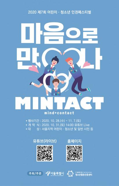 제7회 어린이·청소년 인권페스티벌 공식 포스터