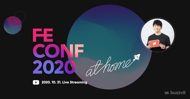 버즈빌이 2020년 FEConf 연사로 참여한다