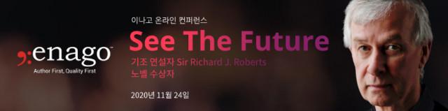 이나고가 See The Future 2020 온라인 콘퍼런스를 개최한다