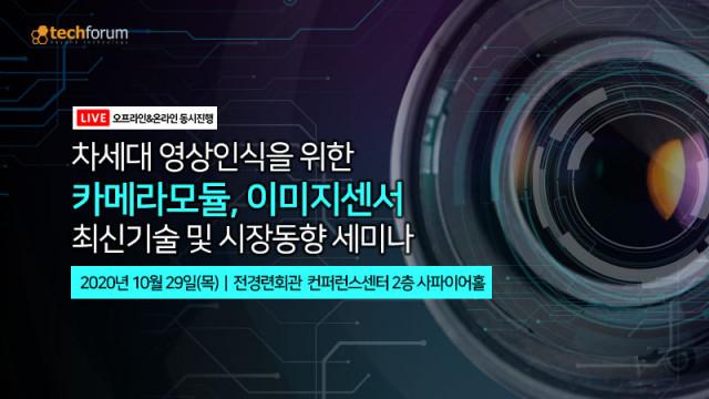 테크포럼이 '차세대 영상인식을 위한 카메라모듈, 이미지센서 최신기술 및 시장동향 세미나'를 온·오프라인 동시 진행으로 개최한다