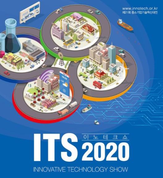 제21회 중소기업기술혁신대전 이노테크쇼 포스터
