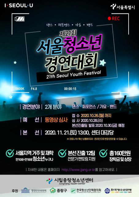 서울특별시립중랑청소년센터가 실시하는 제21회 서울청소년경연대회 안내 포스터