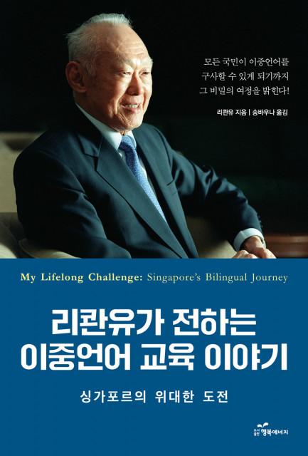 도서출판 행복에너지가 출간한 싱가포르의 국부 리콴유 전 싱가포르 총리가 직접 들려주는 싱가포르 건국 과정 속 언어 교육 정책과 변화, 목표와 결과에 대한 이야기를 담은 '리콴유가 ...