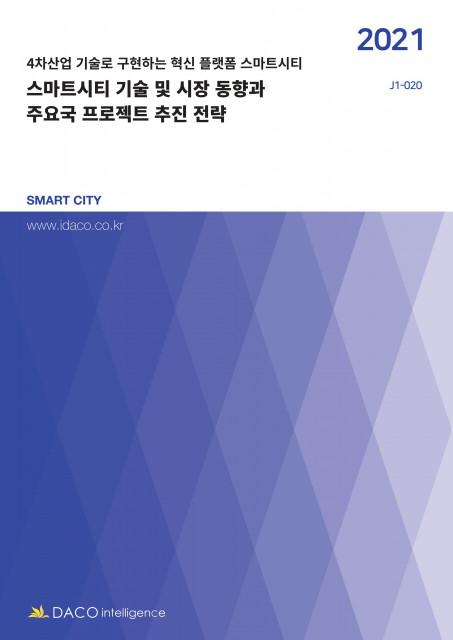 데이코산업연구소가 발간한 스마트시티 기술 및 시장 동향과 주요국 프로젝트 추진 전략 보고서