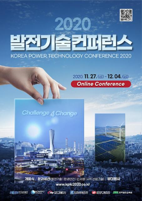 발전기술컨퍼런스 2020 메인 포스터