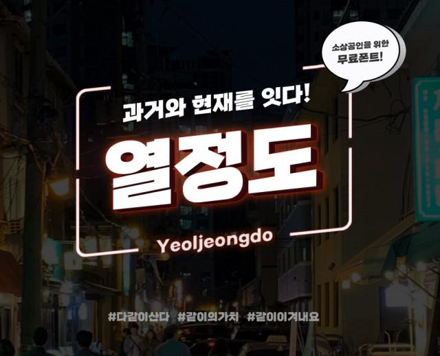 열정도체 무료 배포 캠페인
