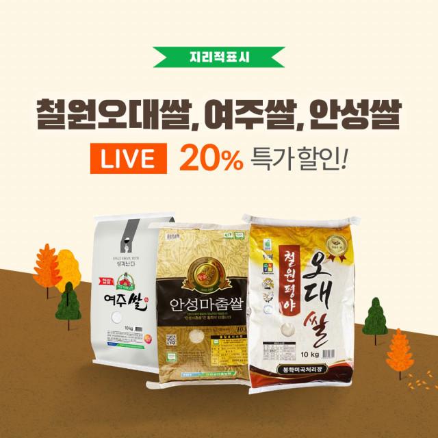 지리적표시 명품쌀 3종, 라이브 방송 기념 20% 특가 할인