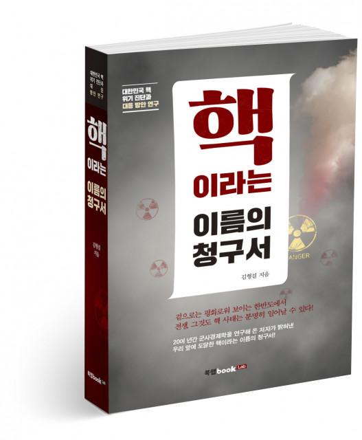 핵이라는 이름의 청구서, 김형걸 지음, 606쪽, 1만8800원