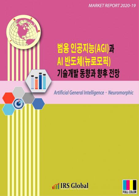 범용 인공지능(AGI)과 AI 반도체(뉴로모픽) 기술개발 동향과 향후 전망 보고서 표지